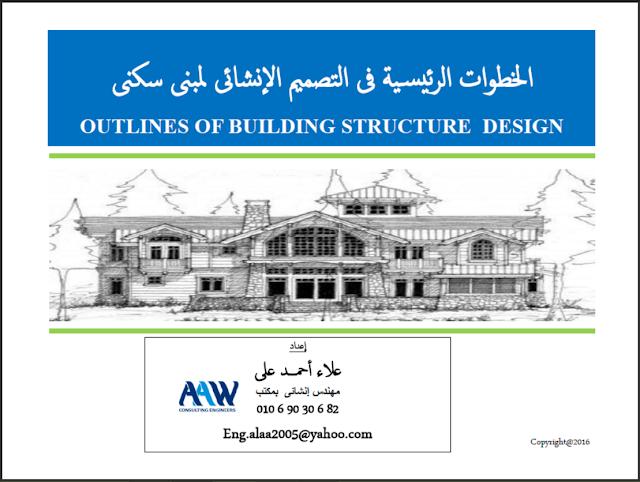 الخطوات الرئيسيه فى التصميم الانشائى لمبنى سكنى