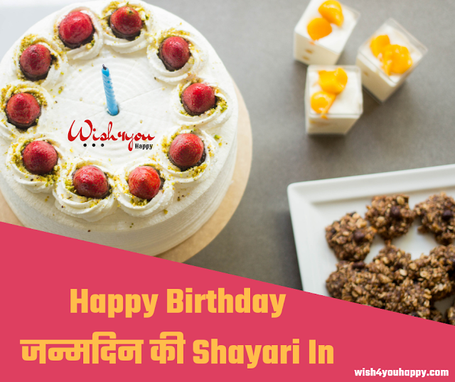 Happy Birthday जन्मदिन की Shayari In Hindi