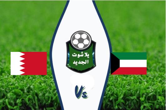 نتيجة مباراة الكويت والبحرين بتاريخ 10-08-2019 بطولة اتحاد غرب آسيا