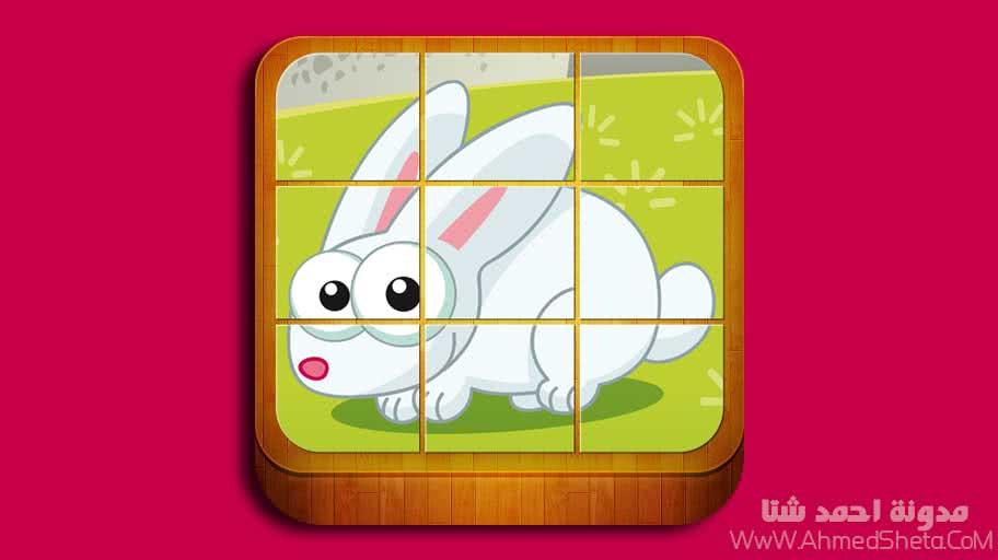 أفضل تطبيق ألغاز وألعاب ذكاء للأطفال للأندرويد 2019 | تطبيق Animal Puzzle Games