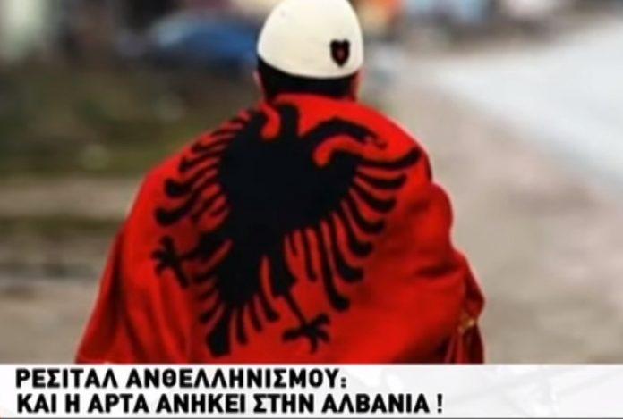 Αυτά διδάσκουν οι αλβανοί στα βιβλία τους – Άρτα, Γιάννενα, Ηγουμενίτσα, Κέρκυρα είναι δικά μας! (βίντεο)