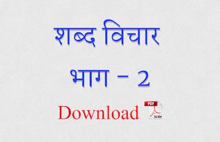 hindi shabd vichar