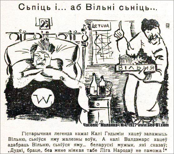 Часопіс ''Маланка'', №4, 1927 г.