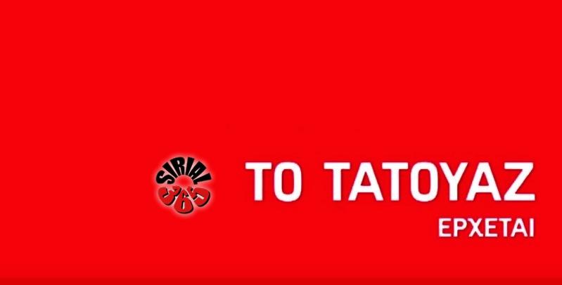 Το Τατουάζ επεισόδιο