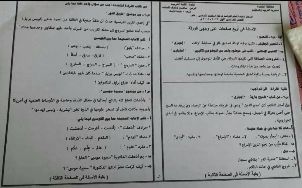 ورقة امتحان اللغة العربية