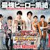 Kamen Rider Heisei Generations FINAL: Build & Ex-Aid with Legend Riders Subtitle Indonesia