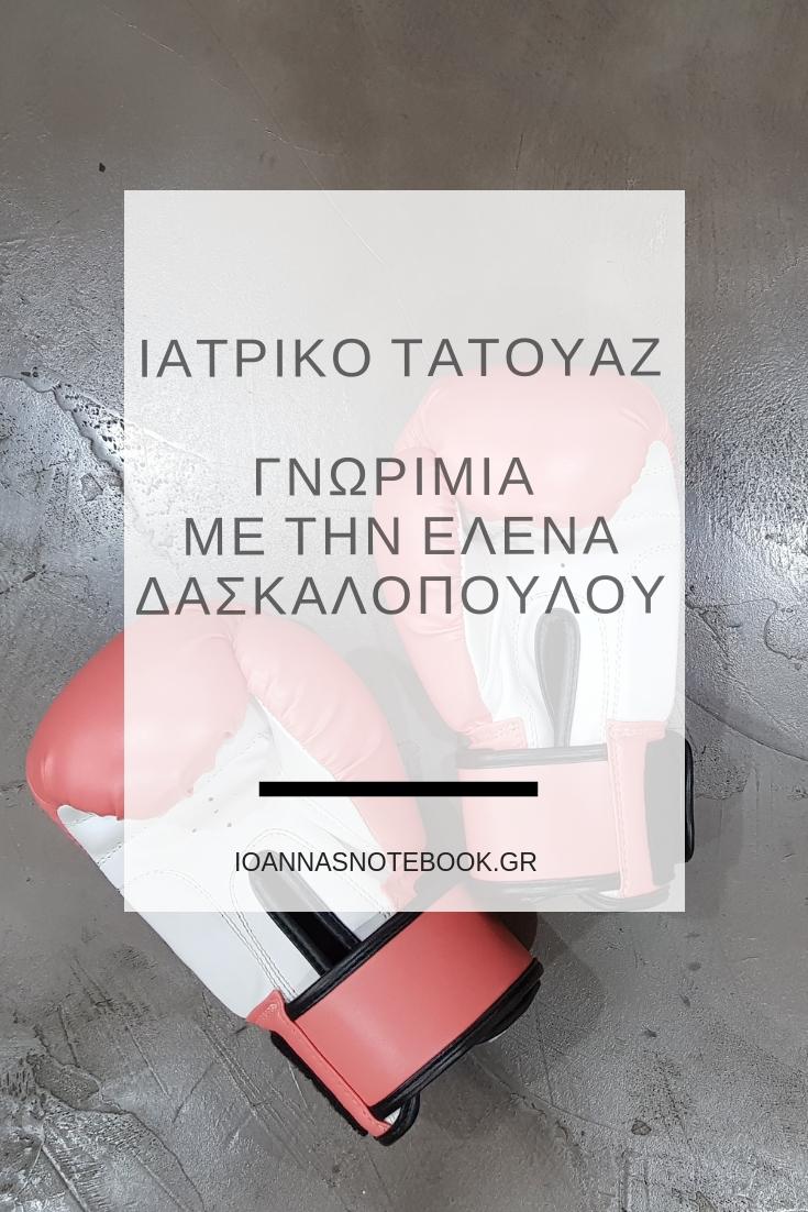 25 Οκτωβρίου 2018: Παγκόσμια ημέρα κατά του καρκίνου του μαστού - Γνωριμία με το ιατρικό τατουάζ και την Έλενα Δασκαλοπούλου, όταν η τέχνη συμπορεύεται με την ιατρική   Ioanna's Notebook