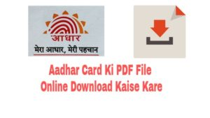 Aadhar Card PDF File Online Download Kaise Kare Hindi