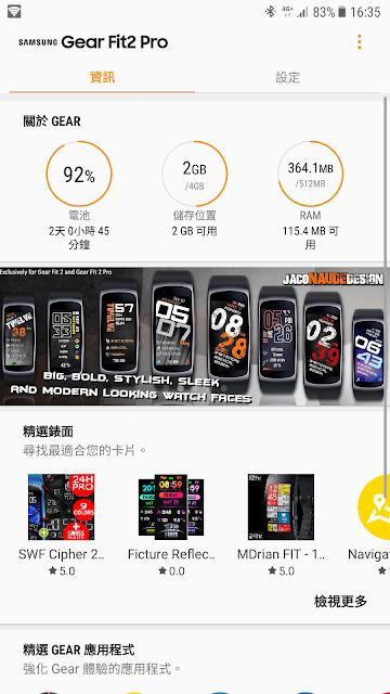 [開箱] Samsung Fit2 Pro 智慧手環, 運動游泳都支援  - 15