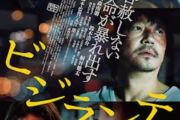 Vigilante / Bijirante / ビジランテ (2017) - Japanese Movie