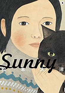 Sunny 第01-06巻