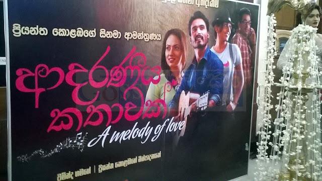 Adaraneeya Kathawak Film Premiere