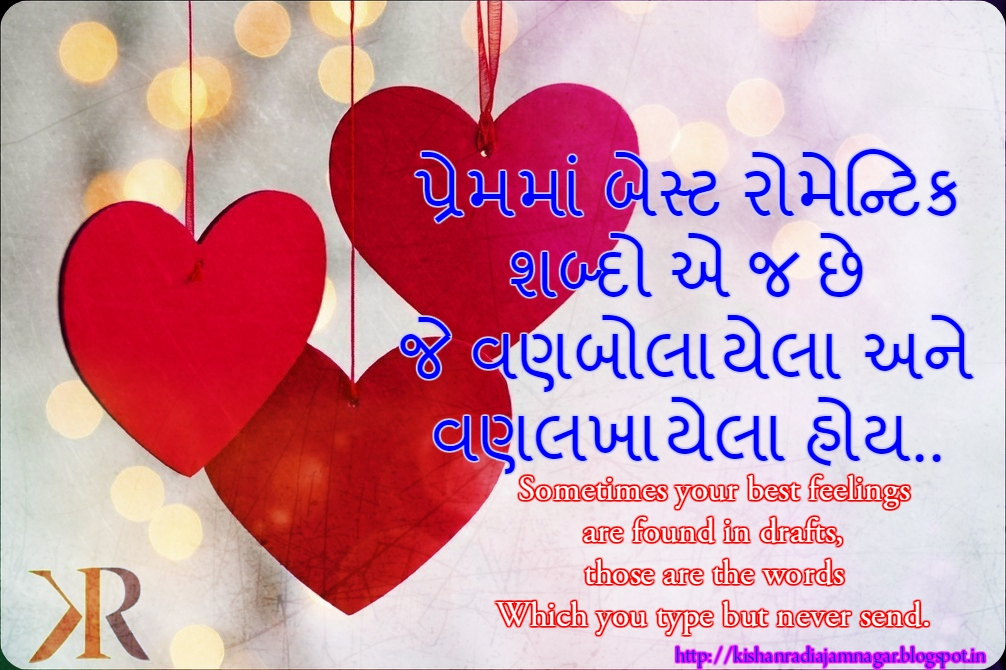 Best Gujarati Line On Love Gujarati Suvichar Gujarati Quotes