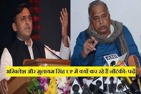 up-election-2017-akhilesh-yadav-mulaym-singh-plan-exposed