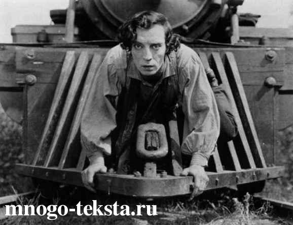 Актер Бастер Китон, комик Бастер Китон