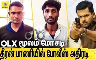 ராணுவ பெயரில் 100 கோடி மோசடி | Tamil Nadu Police | Tamil News