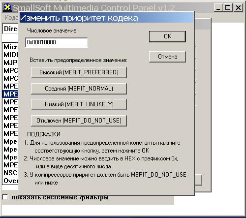 SmallSoft Multimedia Control Panel - бесплатная утилита для управления кодеками