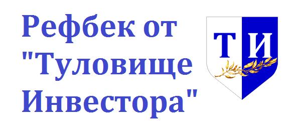 Рибейт - Рефбек - Кэшбек
