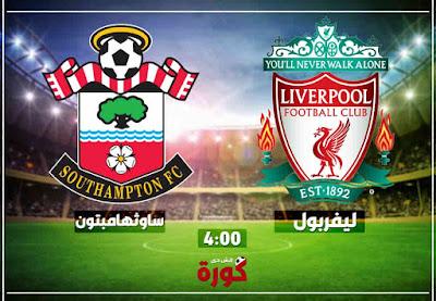 بث مباشر مباراة ليفربول وساوثهامبتون