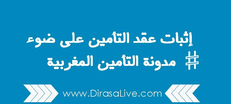مقال: إثبات عقد التأمين على ضوء مدونة التأمين المغربية