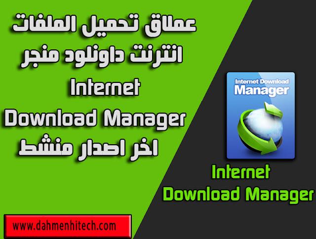برنامج انترنت داونلود منجر Internet Download Manager 6.31 build 8 اخر اصدار