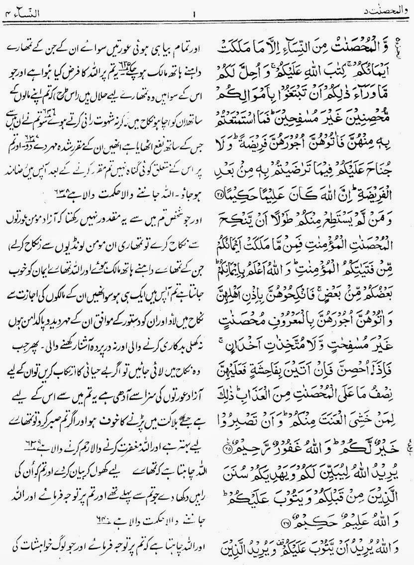 With format urdu pak pdf quran translation complete