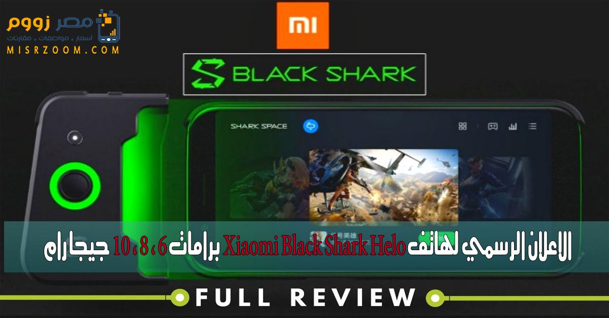 الاعلان الرسمي لهاتف Xiaomi Black Shark Helo برامات 6 ، 8 ، 10 جيجا رام