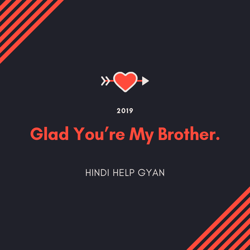 20 Brother Status For Whatsapp Hindi Help Gyan
