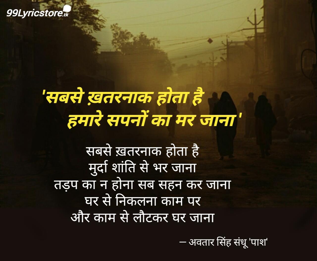 """Sabse Khatarnak Hota Hai, Hamare Sapnon Ka Mar Jaana' written by Avtar Singh Sandhu """"Pash""""."""