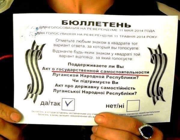 бюллетень референдум 2014