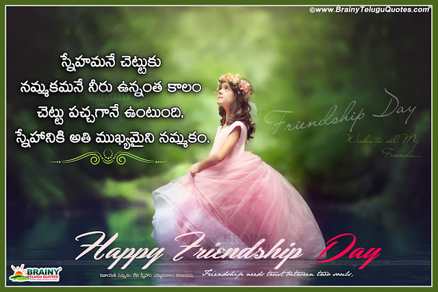 This year Friendship day is on 7th August, Here is Best telugu Friendship day quotes, Friendshipday Quotes in telugu with hd wallpapers, snehitula roju kavithalu, snehitula dinotsava shubhaakankshalu, Best telugu Friendship Day wallpapers greetings, Best Friendship day wishes in telugu, Nice top telugu friendship day quotes with beautiful wallpapers, Latest friendship day Quotes in telugu, Quotes on Friendship day for face book whatsapp tumblr and google plus, Latest Trending telugu friendshipday quotes.