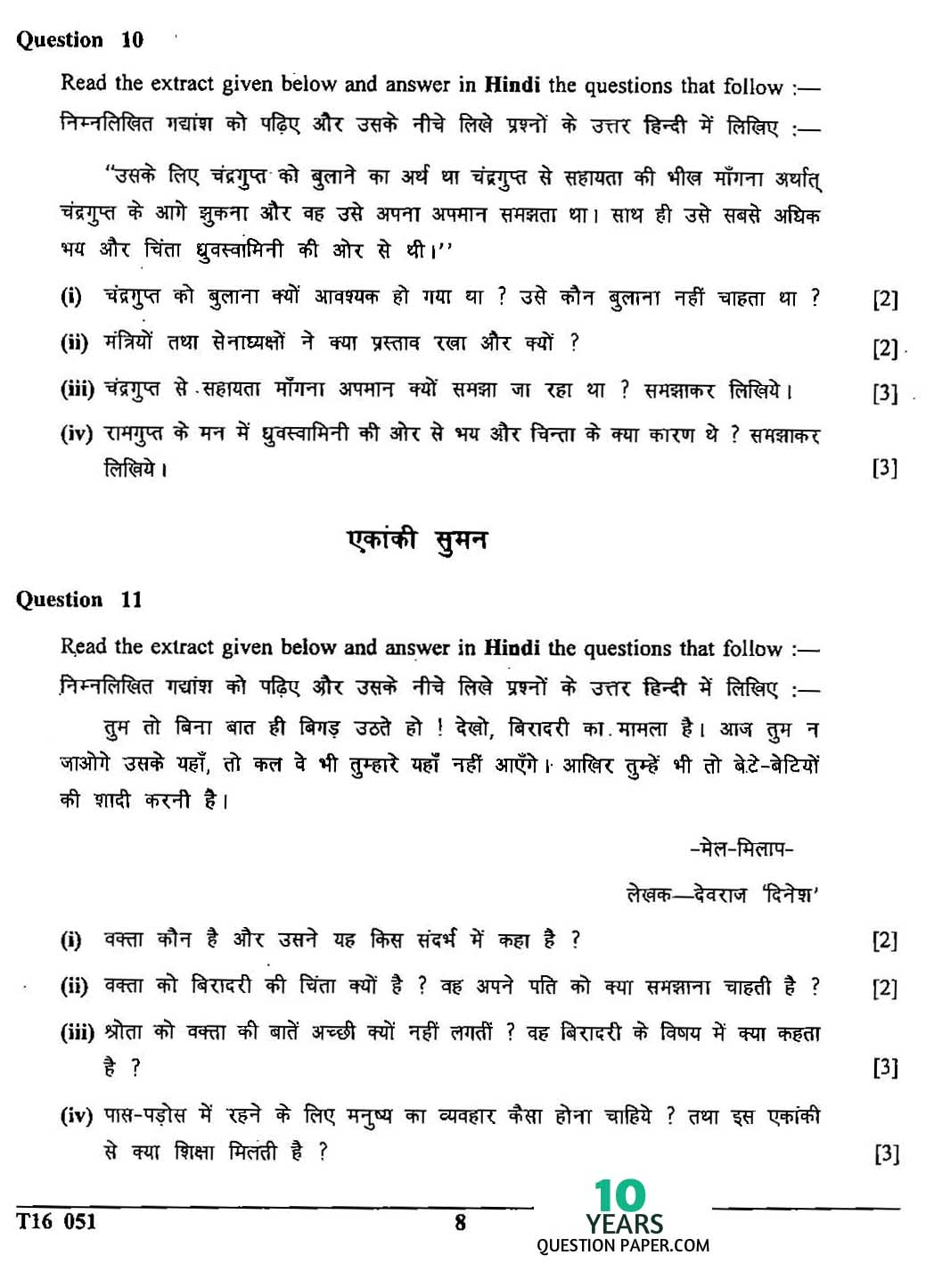 icse 2016 class 10th Hindi question paper