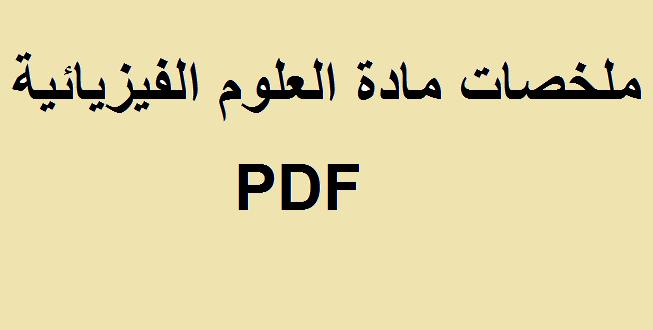 [صورة مرفقة: %25D9%2585%25D9%2584%25D8%25AE%25D8%25B5...8%25A1.png]