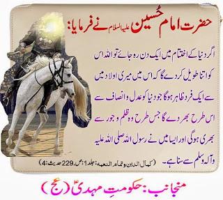 imam hussain shahadat farman
