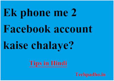 ek phone me 2 facebook account kaise chalaye