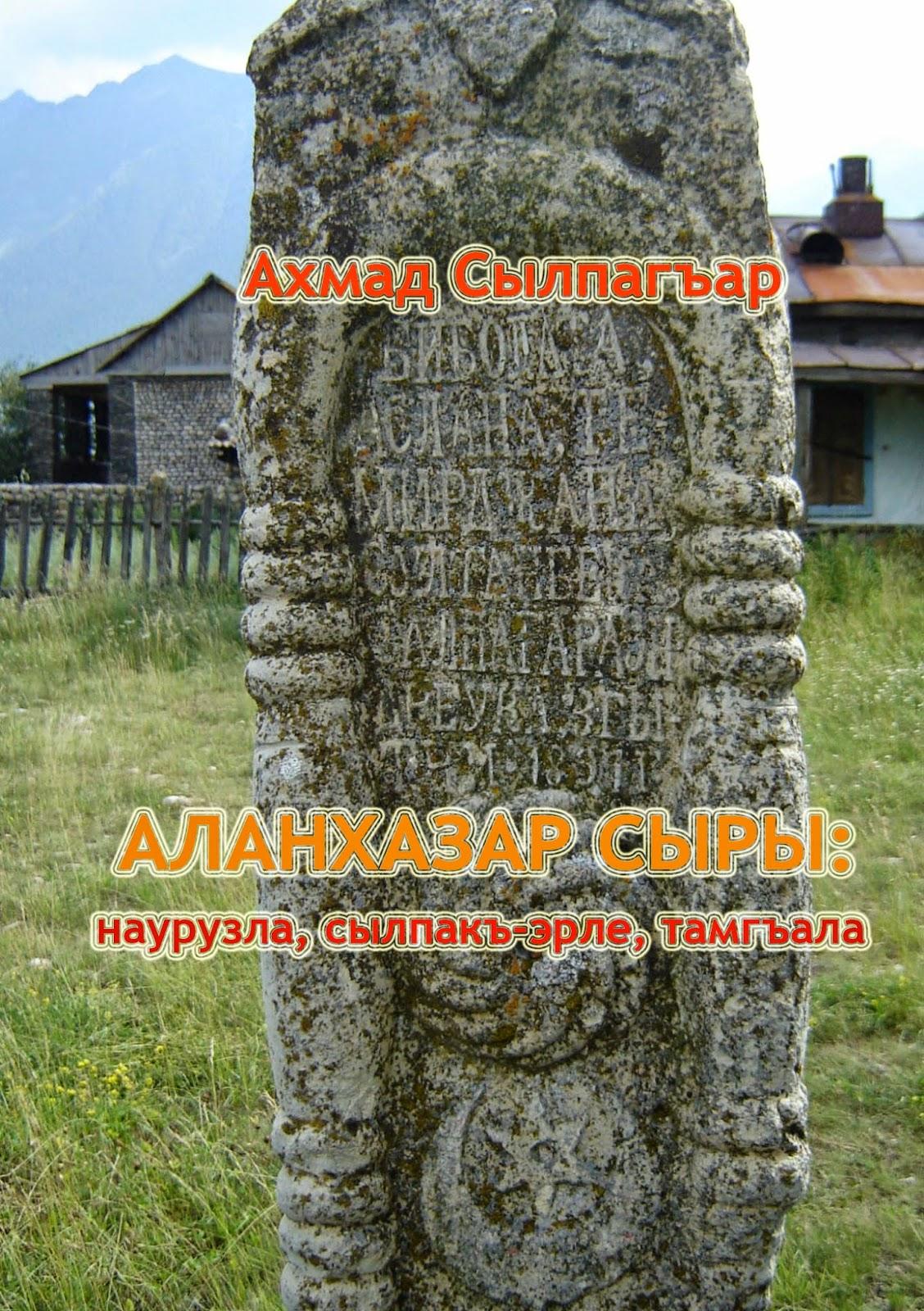 аланская история, карачаево-балкарская история, карачаево-балкарский язык, karaçay balkar tarih