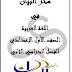 مذكرة سحر البيان فى اللغة العربية للصف الاول الاعدادي الترم الثاني 2018