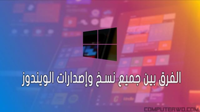 ما هو الفرق بين جميع نسخ وإصدارات الويندوز ؟ - عالم الكمبيوتر