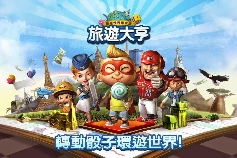 [APP攻略]LINE旅遊大亨修改-骰子:特效、美化 - 人。就愛亂玩~