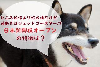 『日本新興株オープン』の特徴は?