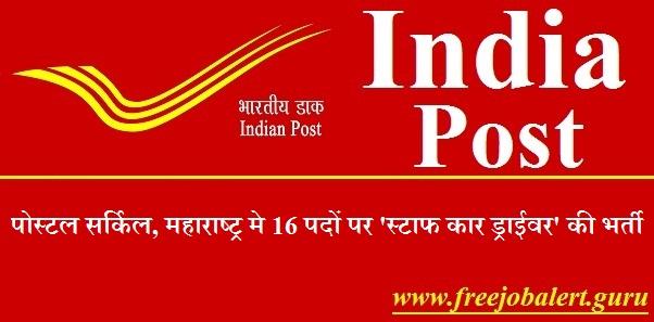 Maharashtra Postal Circle, Maharashtra, India Post, Postal Circle, Driver, 10th, India Post Recruitment, Latest Jobs, india post maharashtra logo