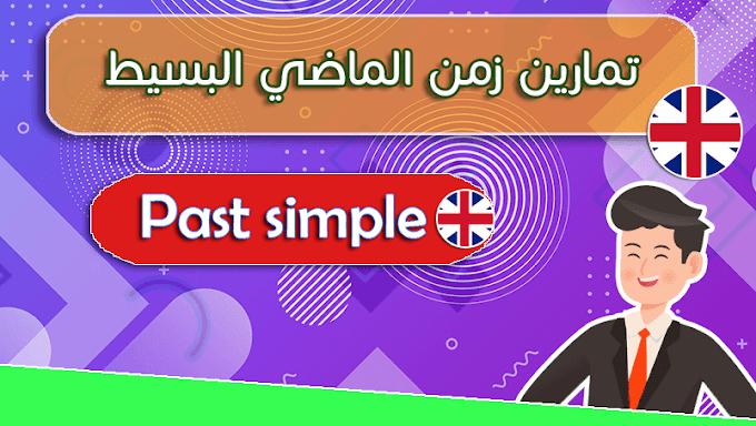 تمارين زمن الماضي البسيط Past simple مع الحلول