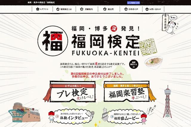福岡検定の公式HP