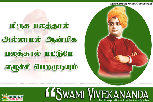 speeches on success in tamil Download motivational speech for success in life in tamil mp3 and streaming motivational speech for success in life in tamil music download and listen top.