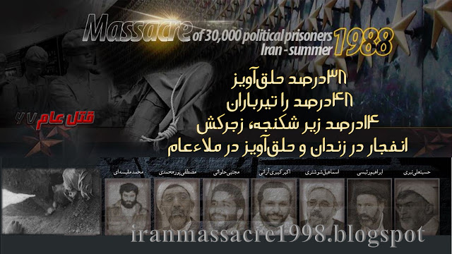 دقیق ترین آمار قتل عام۶۷ توسط رضا ملک