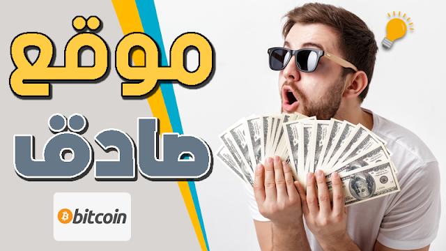 حصريا موقع لربح 1000 ساتوشي كل ساعه مع اثبات الدفع
