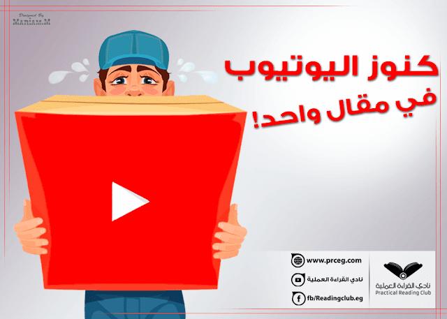 أفضل القنوات والبرامج التعليمية على اليوتيوب - أكثر من 20 قناة مفيدة في جميع المجالات