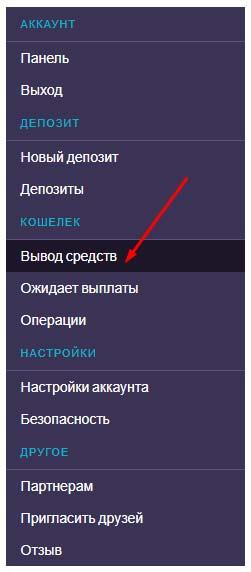 Регистрация в Partisana1d 5