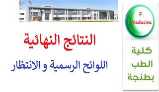 النتائج النهائية مباراة ولوج كلية الطب طنجة Médecine FMP Tanger 2018 تحميل اللوائح الرسمية والانتظار 2018-2019