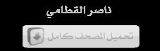 https://archive.org/compress/Nasr-Qatami_koonoz_blogspot_com/formats=VBR%20MP3&file=/Nasr-Qatami_koonoz_blogspot_com.zip